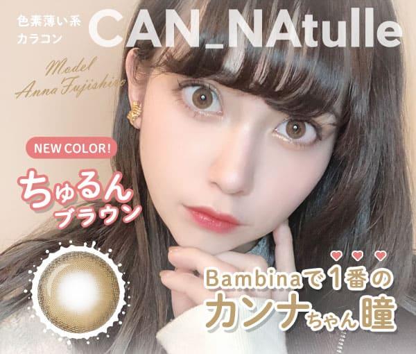 /index/cannatulle-top.jpg