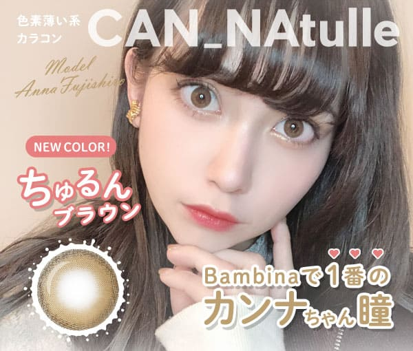 CAN_NAtulle