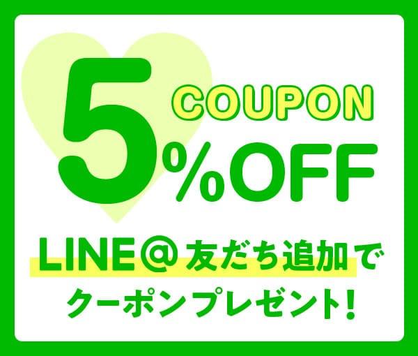 Lineお友だち追加で5%OFFクーポンプレゼント