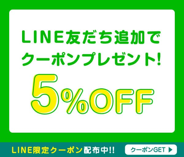 LINE@友だちクーポン