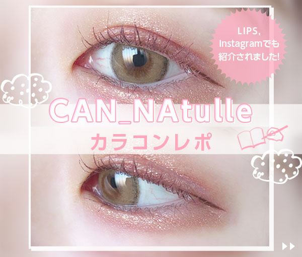 CAN_NAtulle カラコンレポ