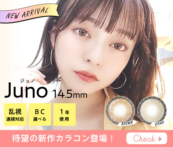 juno14.5mm