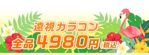 遠視カラコン全品4980円(税込)