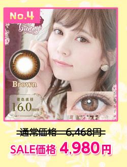バニーバニー ブラウン SALE価格 4,980円税込