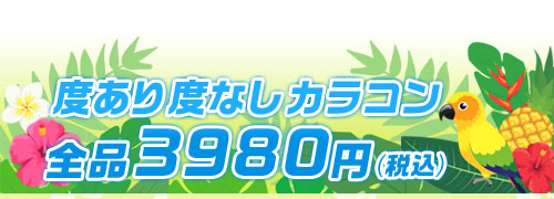 度あり度なしカラコン全品3980円(税込)