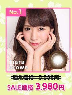 ティアラ ブラウン SALE価格 3,980円税込