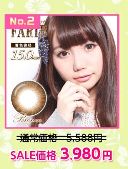 ファリブ ブラウン SALE価格 3,980円税込