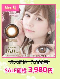 バニーバニー ブラウン SALE価格 3,980円税込
