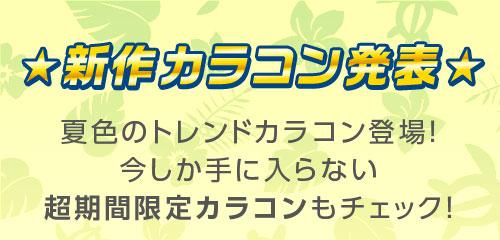 ★新作カラコン発表★ 夏色のトレンドカラコン登場!今しか手に入らない超期間限定カラコンもチェック!