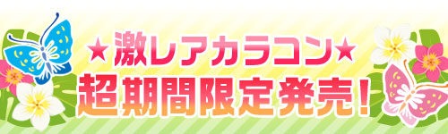 ★激レアカラコン★超期間限定発売!