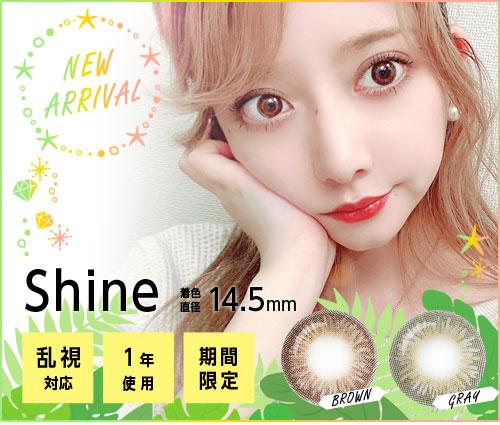 Shine 着色直径14.5mm 乱視遠視対応 1年使用 期間限定