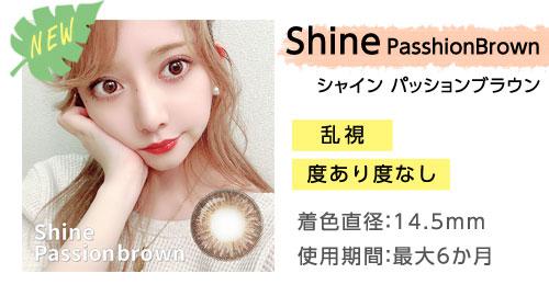 NEW ShinePasshionBrown シャイン パッションブラウン 乱視度あり度なし 着色直径14.5mm 使用期間:最大6か月