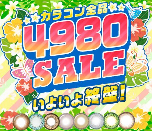 乱視カラコン全品4980円(税込)いよいよ終盤!