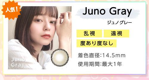 人気! Juno Gray ジュノグレー 乱視遠視度あり度なし 着色直径14.5mm 使用期間:最大1年