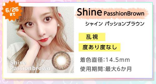 6/26まで ShinePasshionBrown シャイン パッションブラウン 乱視度あり度なし 着色直径14.5mm 使用期間:最大6か月