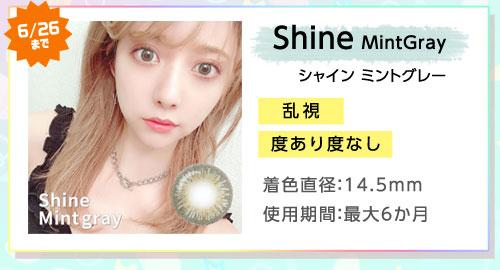 6/26まで ShineMintGray シャイン ミントグレー 乱視度あり度なし 着色直径14.5mm 使用期間:最大6か月