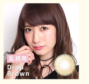 ドロップ ブラウン