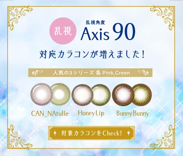 乱視Axis90対応カラコンが増えました!