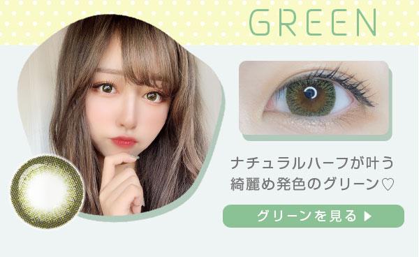 グリーンを見る