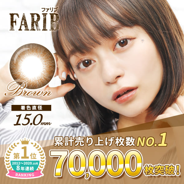 FARIB ファリブ Brown 着色直径 15.0mm 累計売り上げ枚数NO.1! 70,000枚突破!