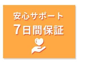 安心サポート7日間保証