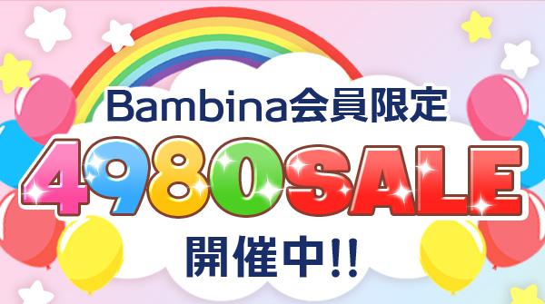 Bambina会員限定4980SALE開催中