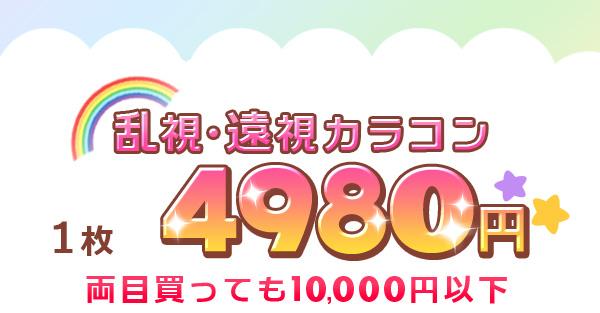 乱視・遠視カラコン 1枚  4980円 両目買っても10,000円以下