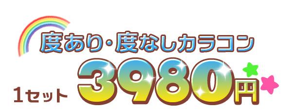 度あり・度なしカラコン 1セット 3980円