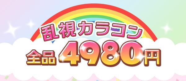 乱視カラコン 全品4980円