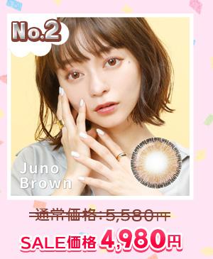 ジュノブラウン 通常価格:5,580円 SALE価格 4,980円