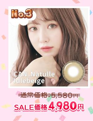 キャンナチュールアイドルベージュ 通常価格:5,580円 SALE価格 4,980円