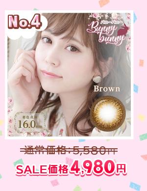バニーバニーブラウン 通常価格:5,580円 SALE価格 4,980円