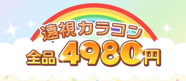 遠視カラコン 全品4980円