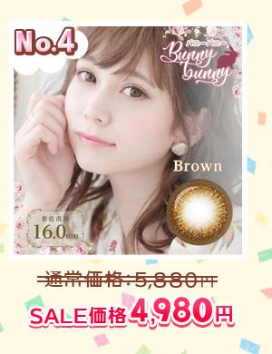 バニーバニーブラウン 通常価格:5,880円 SALE価格 4,980円