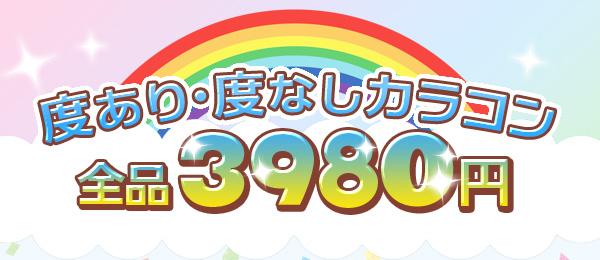 度あり・度なしカラコン 全品3980円