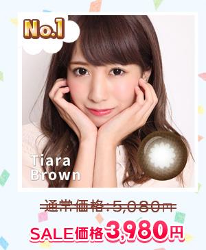 ティアラブラウン 通常価格:5,080円 SALE価格 3,980円