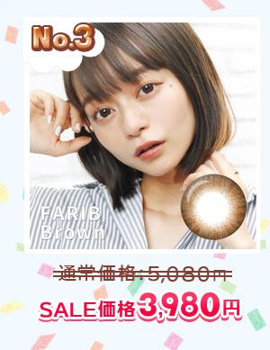 ジュノブラウン 通常価格:5,080円 SALE価格 3,980円