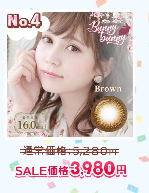 バニーバニーブラウン 通常価格:5,280円 SALE価格 3,980円