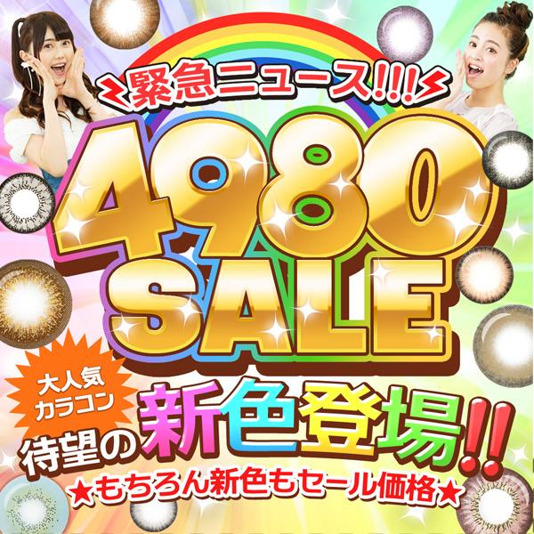 緊急ニュース!!! 4980SALE 大人気カラコン 待望の新色登場!! もちろん新色もセール価格