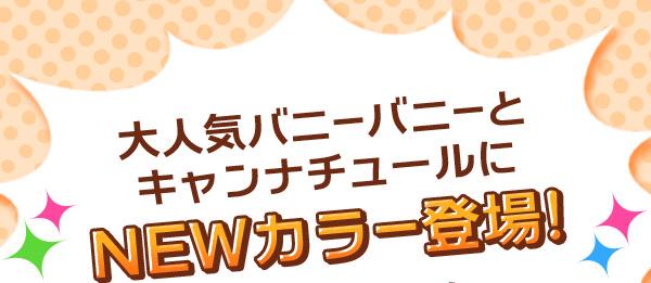 大人気バニーバニーとキャンナチュールにNEWカラー登場!