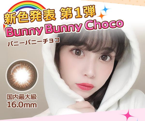 新色発表第1弾 BunnyBunnyChoco バニーバニーチョコ 国内最大16.0mm
