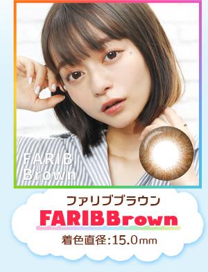 ファリブブラウン FARIB Brown 着色直径:15.0mm