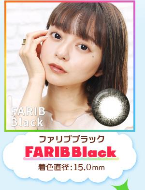 ファリブブラック FARIB Black 着色直径:15.0mm