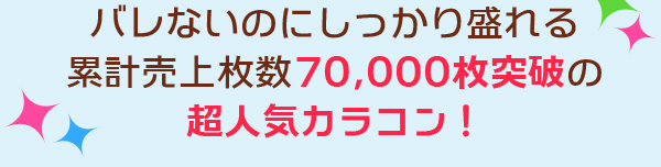 バレないのにしっかり盛れる 累計売上枚数70,000枚突破の超人気カラコン!