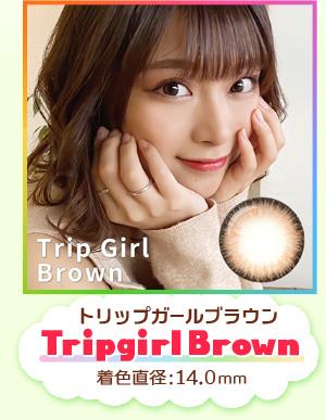 トリップガールブラウン Tripgirl Brown 着色直径:14.0mm