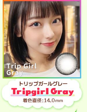 トリップガールグレー Tripgirl Gray 着色直径:14.0mm