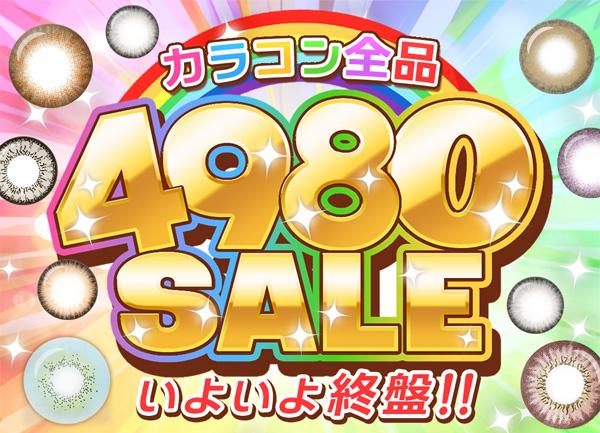 カラコン全品 4980SALE いよいよ終盤!!