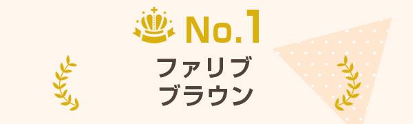 No.1 ファリブブラウン