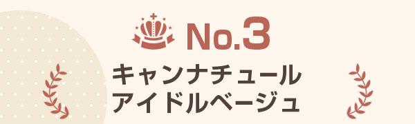 No.3 キャンナチュールアイドルベージュ