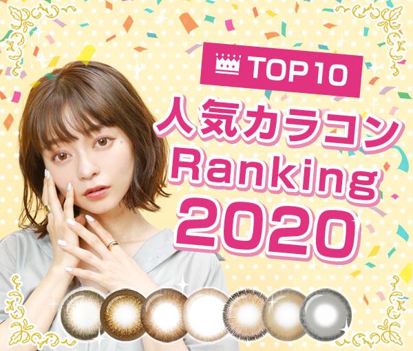 TOP10 人気カラコンRanking2020